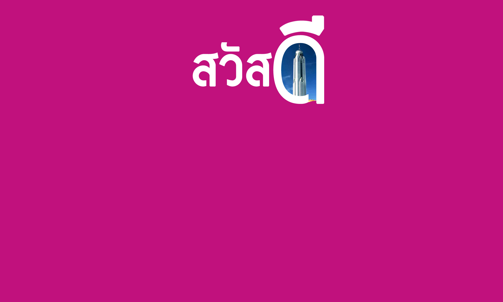 Simon Group Real Estate (Thailand) Co. Ltd, The Bangkok Sole Agency